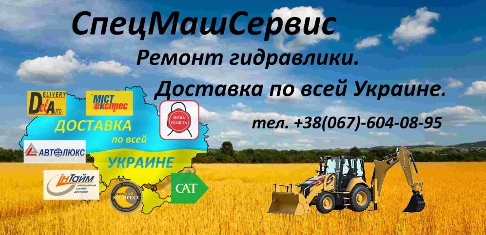 Контакты СпецМашСервис, ремонт гидравлики на Украине.