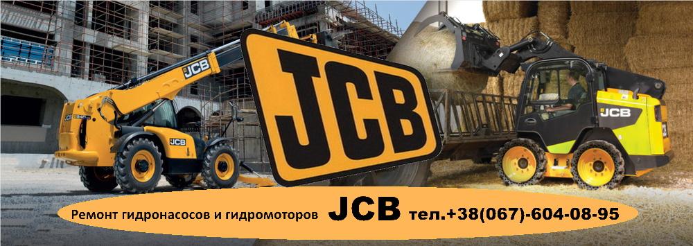 ремонт гидронасоса JCB, ремонт шестеренных насосов НШ  JCB, ремонт гидромотора JCB
